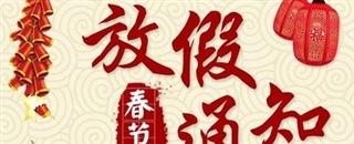 春节假期安排