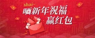 晒新年祝福迎红包