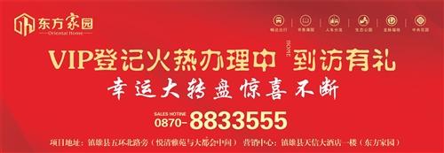 镇雄东方家园VIP优惠登记火热办理中,到访有礼,购房更享折上折