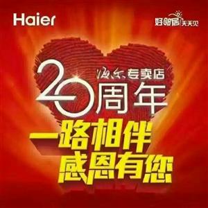【黔城】- Haier易购.    ��