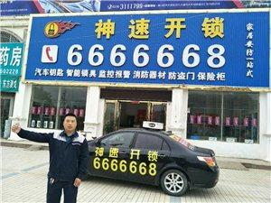 开锁6666668