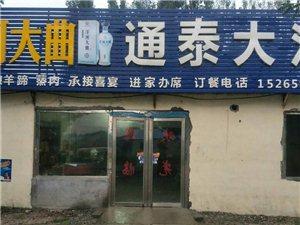 陈四庄户菜馆
