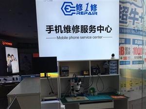 修一修手机快修连锁