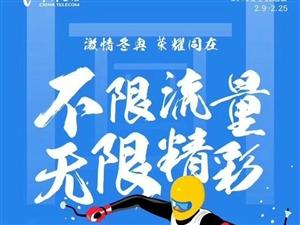中国电信小东