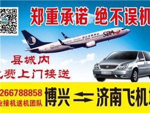 博兴直达济南飞机场