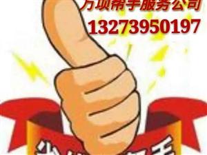 漯河万项帮手服务公司