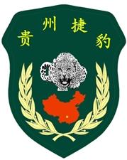 贵州捷豹拓展训练