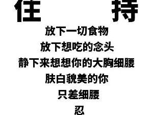 """2018/7/4 18:09:09不瘦十斤不換頭像對帖子    關于開展第九屆""""博興"""