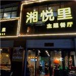 湘悦里酒店