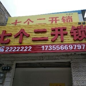 桐城市七個二開鎖服務中心
