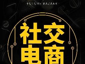 梦想《未来集市》7.1号正式上线