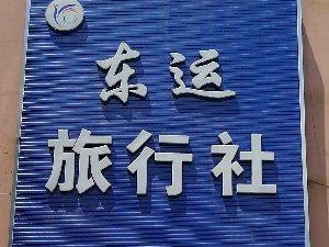 辽宁东运国际旅行社有限公司宽甸营业部