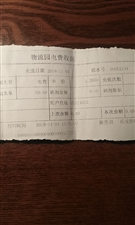 滨城苏嘉公寓电费1块2超出正常两倍多