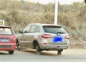 邹城泉兴小区东门汽车轮子被偷了