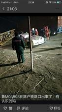 陈户铁道路口发生重大交通事故,3死2伤