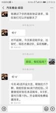 青州北环路广汽4s店邱总微信邀请群骗人