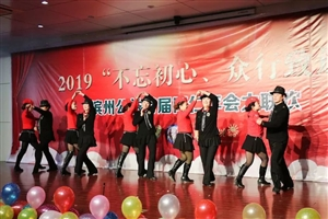 不忘初心,众行致远,滨州首届公益同仁联欢年会!