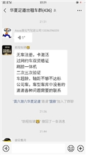 网约车乱象为何滨州成了重灾区?
