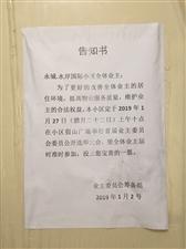 金沙平台网址水岸国际小区要成立业委会了!