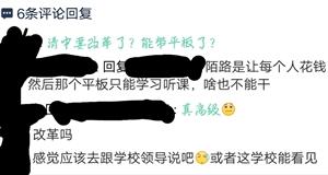 清河中学高二年纪要求学生购买平板电脑