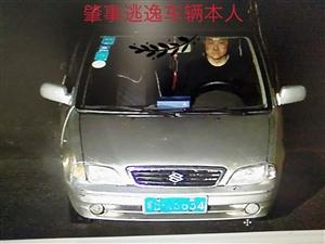 龙川一辆小车肇事逃逸,现求知情人者提供线索。