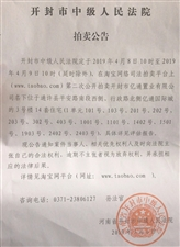 拍卖公告:通许亿通国际城3号楼14套住宅拍卖!低至2500元/�O