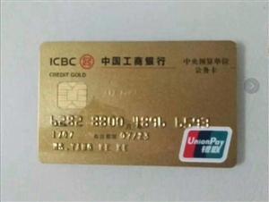 同城爆料:4月19日早上在汝州市丹阳路捡到工商银行卡一张