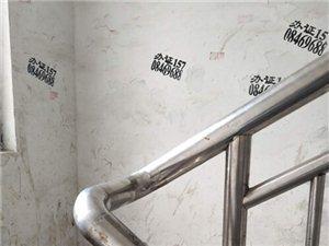 牛皮癣走进亲亲家园小区楼梯口,业主家门口墙?#19979;?#26799;扶手上多处被贴上或印上小广告,楼梯卫生也脏?#20063;睿?#20020;近