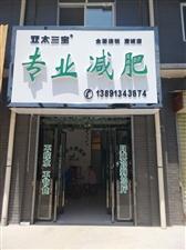 专业减肥(亚太三宝)澄城店