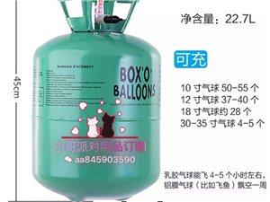 安全氦气让你的气球飞起来