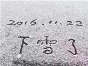 【雪景欣赏】2016年冬彬县第一场雪,比往年来的迟了些!!