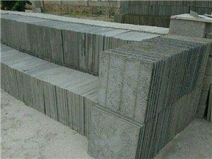 保靖水泥板