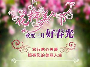 中国农业银行的微宣传