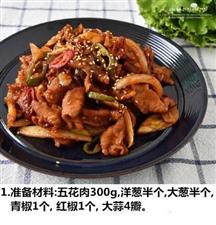 【辣炒五花肉】