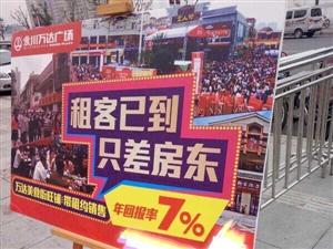 永川万达广场樘人街中心位置商铺低价大甩卖