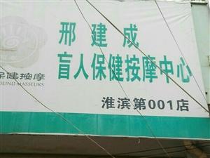 中医按摩养生馆。