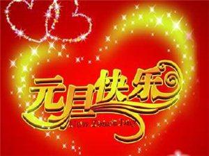 在西安创业的张家川川王乡哈沟村青年马宝平通过张家川在线向海内外张家川人致以2017元旦的问候!