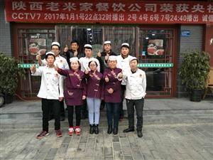 热烈祝贺由张家川小伙马永宏、杨林主营的陕西老米家餐饮公司荣登中央电视台上榜品牌