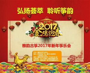 好戏连台,妙尚广场明天上午举行新春筝乐会