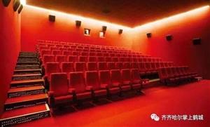 你知道齐齐哈尔第一家电影院叫什么吗?