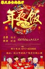 团年饭不将就,枝江最受好评、最温馨团年饭竟然是......
