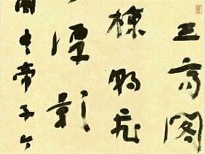 陈师超书法作品选刊