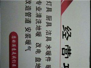 ��I安�b�S修水暖工程
