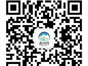 新濠天地赌博网址县鑫河湾洗浴中心新濠天地赌博信息