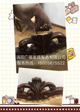 涡阳广福家具服务有限公司15005675522