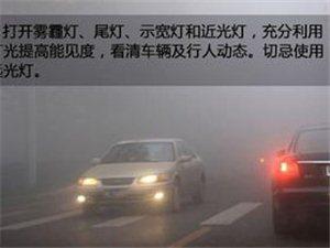 汽车如何正确使用远光灯?