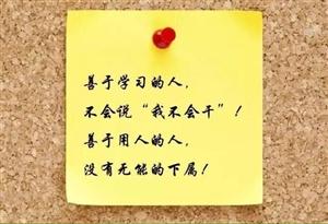 善于学习,善于运用人际关系,你就离成功不