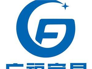 涡阳广福家具服务有限公司/15005675522