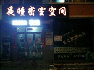 巴彦县育新小学西侧夜瞳密室逃脱