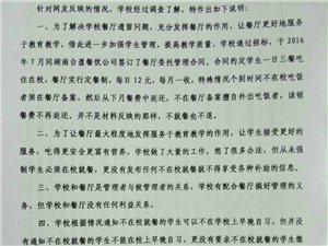 关于网友反应睢县平岗中学事情的相关情况说明!